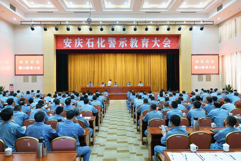 安庆石化召开警示教育大会
