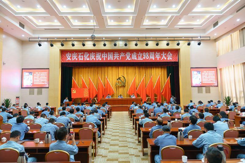 安庆石化召开庆祝中国共产党成立98周年大会