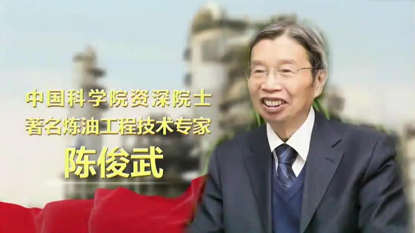 集团公司举行陈俊武先进事迹报告会
